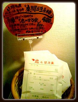 紅白生姜糖